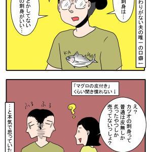 カツオ~っ‼