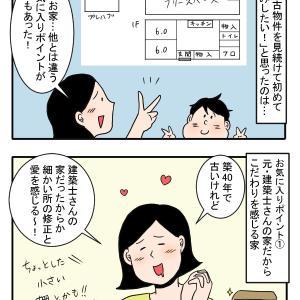 PC直った♪&ブログ歴5年&マイホーム連載更新9