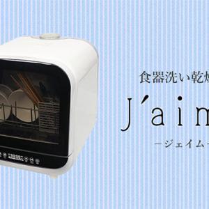 工事不要の食洗機(改)
