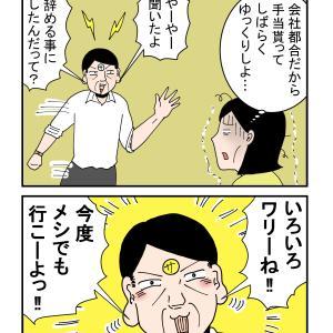 サイッテーな社長 その5(終)