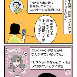 コロナ禍の野際さん 後編