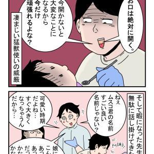 歯医者さんの家族 その4(終)