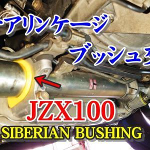 JZX100 延命 整備 Part 17 ステアリンケージブッシュ交換 足周りリフレッシュ!