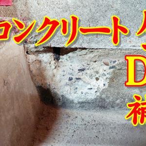 【DIY】50年モノ 車庫 補修 コンクリート 安上がり 自己補修 6 <コンクリート壁Ⅱ>