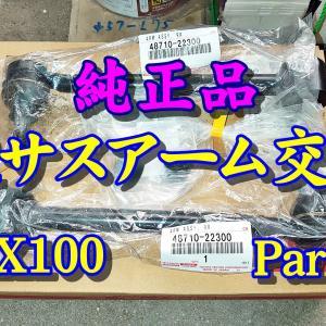 JZX100 チェイサー 延命 整備 Part 19 リヤサスペンション アームASSY NO 1 交換