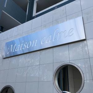 新築マンションの館名看板