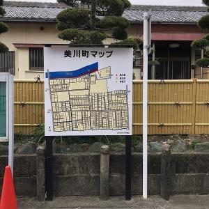 自治会の区画図看板