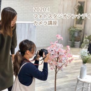 【開催レポ】1月☆フォトスタジオアンナデイズ初心者向けカメラ講座