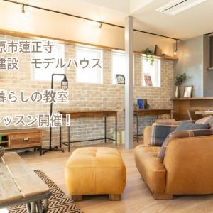 【受付開始!】2/29~家と暮らしの教室 カメラの上手な使い方@小田原市 新進建設モデルハウス