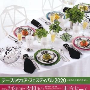 テーブルウェアフェステイバル2020(東京ドーム)