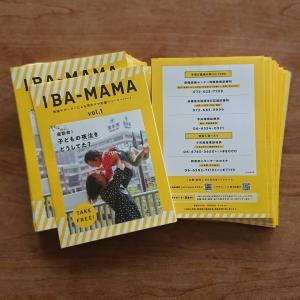『IBA-MAMA』フリーペーパー 茨木ママを応援!  茨木市美安ピアノ教室