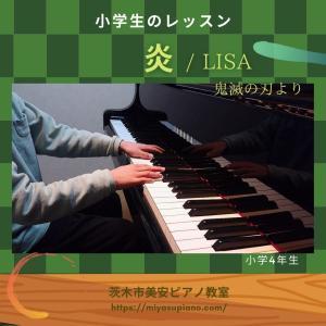 好きな曲をレッスンするピアノ教室♪ 小学4年生『炎』『竈門炭次郎のうた』