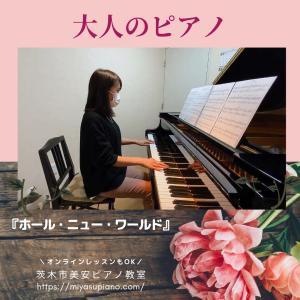 大人のピアノ急増中♪ 『ホール・ニュー・ワールド』