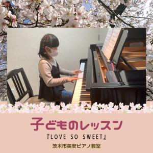 『Love So Sweet』が『ミックスジュース』(笑) 子どものレッスン