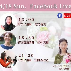 初Facebookライブ 開催しました!!