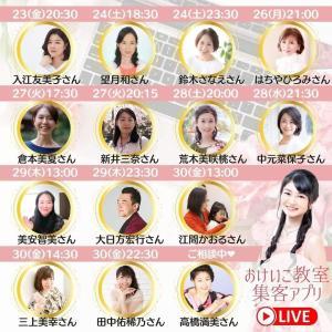 ◆高松義美先生と29(木)対談ライブします!