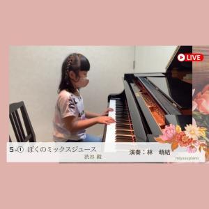 【オンライン発表会】 小学2年生『ぼくのミックスジュース』と『Love So Sweet』