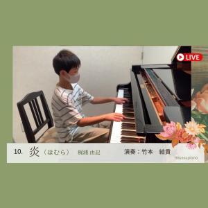 【オンライン発表会】 小学5年生の『炎(ほむら)』