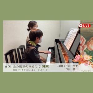 【オンライン発表会】 小学5年生『レインボー・フィッシュ』、親子連弾『山の魔王の宮殿にて』