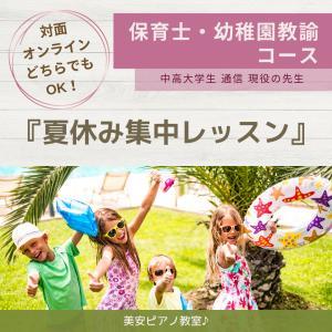 『夏休み』保育士・幼稚園教諭 集中レッスン 受付中
