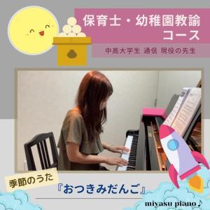 今から秋の曲、卒園式の曲を練習しています [保育士・幼稚園教諭コース]