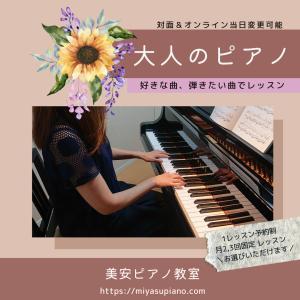 新規生徒さん 初日から弾きたい曲でレッスン [大人のピアノ]