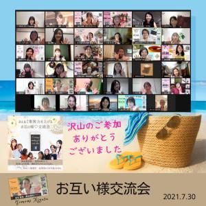 【お互い様交流会】沢山のご参加 ありがとうございました!