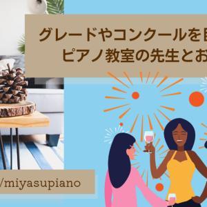 \\お喋り会の開催//『グレードやコンクールを目指さないピアノの先生とお喋り会