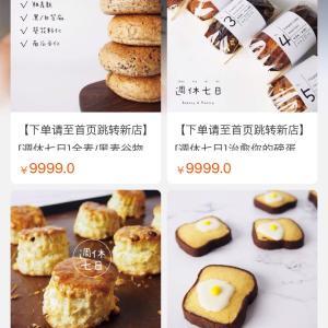 【前編】おススメすぎるクッキーのあるカフェ