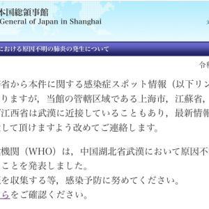 【地球】新型コロナウイルス、上海の状況(1/26現在)