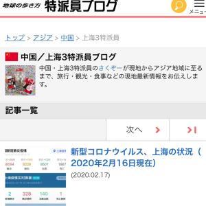 【地球】新型コロナウイルス、上海の状況(2020年2月16日現在)
