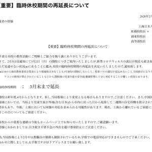 上海日本人学校卒業式・修了式中止