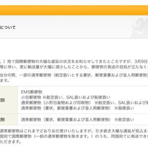 祝・日本発中国行EMS復活!でも私の荷物が届かない