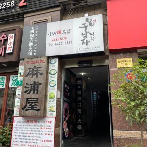 韓国街で小籠包の様な特大餃子