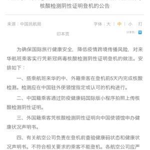 中国入国条件及び上海帯同者のビザ受入開始