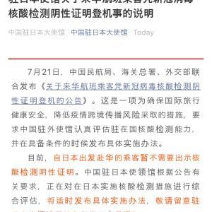 先日の中国入国条件、更に好条件追加