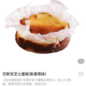 デリバリーでバスクチーズケーキ
