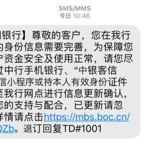 中国銀行の実名認証必須