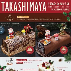 高島屋でクリスマスケーキとお節予約開始