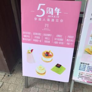 人気の日式老舗で甘さ注入