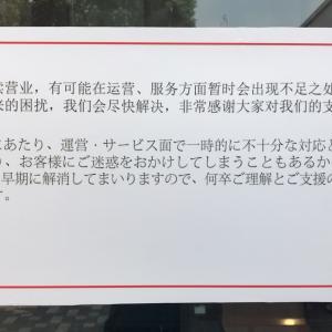 高島屋閉店撤回後の様子