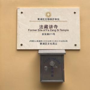 """【地球】上海の四大寺院の一つ""""法蔵講寺"""""""