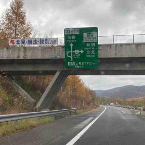 ラーメン日本一の町