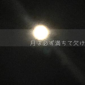 【今宵は満月。月周期に思うこと】