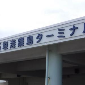 石垣島 その2
