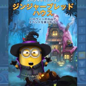◯ゲーム:〈ミニオンラッシュ〉スペシャルミッション〜ジンジャーブレッドハウス〜