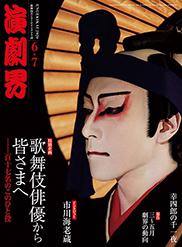 歌舞伎俳優から皆さまへ@「演劇界」