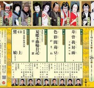 祝!歌舞伎座初日