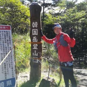 MGC観戦しつつ、韓国岳登山