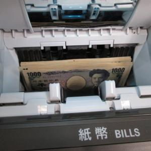 振込手数料にメスが入ると日経新聞記事にはありますが...
